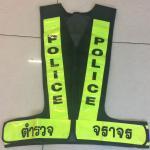 เสื้อสะท้อนแสงตำรวจ ตัว V ไม่มีขอบ ดำ-เหลือง