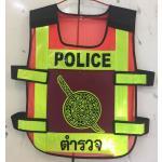 เสื้อสะท้อนแสงตำรวจ ตราโล่ห์ ส้ม-เหลือง