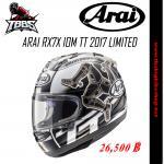 หมวกกันน็อค ARAI RX7X IOM TT 2017 LIMITED
