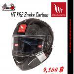 หมวกกันน็อค MT KRE Snake Carbon