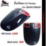 ลิ้นบังโคลน K2-FACTORY For CB650F/CBR650F