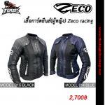 เสื้อการ์ดผู้หญิง ZECO RACING MODEL.014-015