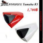 ครอบเบาะ Yamaha R3