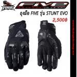 ถุงมือ FIVE STUNT EVO