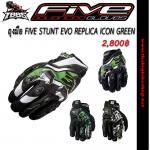 ถุงมือ FIVE STUNT EVO REPLICA ICON GREEN