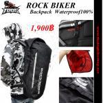 กระเป๋าเป้ ROCK BIKER Waterproof100%