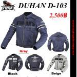 เสื้อการ์ด DUHAN D-103