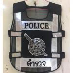 เสื้อสะท้อนแสงตำรวจ ตราโล่ห์ ดำ-ขาว