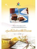 กรุ่นกลิ่นไอรักรสช็อกโกแลต / พราวน้ำค้าง :: มัดจำ 0 ฿, ค่าเช่า 20 ฿ (ยาหยียาใจ (ในเครือ ณ บ้านวรรณกรรม กรุ๊ป)) FT_YY_0020