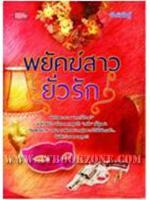 พยัคฆ์สาวยั่วรัก / จันทิมันตุ์ :: มัดจำ 0 ฿, ค่าเช่า 39 ฿ (love novel) B000011551
