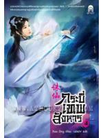 กระบี่เทพสังหาร 4 / Xiao Ding ; มดแดง (แปล) :: มัดจำ 269 ฿, ค่าเช่า 53 ฿ (enter book) B000010897