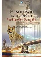 ปรารถนาร้อนจอมวายร้าย (Playing with Dynamite) - ชุด Exotic Desire Limited / ศิริพารา :: มัดจำ 395 ฿, ค่าเช่า 79 ฿ (พลอยวรรณกรรม)