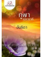 ภูผาเปลวราคี / อันธิตา :: มัดจำ 199 ฿, ค่าเช่า 39 ฿ (love room)