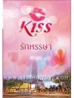 รักหรรษา / ละมุน :: มัดจำ 239 ฿, ค่าเช่า 47 ฿ (Kiss)