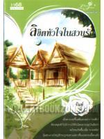ลิขิตหัวใจในสวนรัก (ปกใหม่) / รัมย์ :: มัดจำ 219 ฿, ค่าเช่า 43 ฿ (1168 Publishing - Love Series+) FT_11_0026