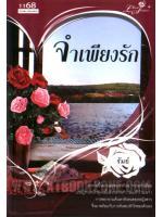 จำเพียงรัก / รัมย์ :: มัดจำ 169 ฿, ค่าเช่า 33 ฿ (1168 Publishing - Love Series+) FT_11_0012
