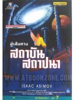 สู่เส้นทางสถาบันสถาปนา เล่ม 7 (Forward the Foundation) / ไอแซค อาซิมอฟ (ISSAC ASIMOV); ดร. ยรรยง เต็งอำนวย(แปล) :: มัดจำ 500 ฿, ค่าเช่า 59 ฿
