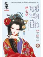 หงส์กรีดปีก เล่ม 5 / อู่เชี่ยน ; เกาเฟย (แปล) :: ค่าเช่า 60 ฿ (siam inter book) B000016945