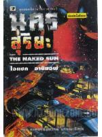 นครสุริยะ เล่ม 2 ชุดนักสืบหุ่นยนต์ (The Naked Sun) / ไอแซค อาซิมอฟ (Issac Asimov); ประหยัด โภคฐิติยุกต์(แปล) :: มัดจำ 500 ฿, ค่าเช่า 24 ฿