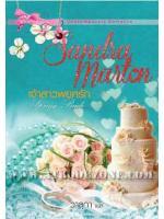 เจ้าสาวพยศรัก / แซนดร้า มาร์ตัน ; วาลุกา (แปล) :: มัดจำ 180 ฿, ค่าเช่า 36 ฿ (grace publishing - historical romance)