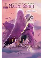 บัญชาสวรรค์ - เล่ม 4 ชุดเทพบุตรแดนสวรรค์ (Angels' Flight , Guild Hunter #4) / นลินี ซิงห์ (Nalini Singh) ; สาริน (แปล) :: มัดจำ 320 ฿, ค่าเช่า 64 ฿ (แก้วกานต์ - paranormal romance)