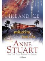 พยัคฆ์ร้ายในดวงใจ - ล.5 ชุด หัวใจน้ำแข็ง (FIRE AND ICE) / แอนน์ สจ๊วร์ต (Anne Stuart) ; สาริน (แปล) :: มัดจำ 245 ฿, ค่าเช่า 49 ฿ (แก้วกานต์ - Romantic Suspend)