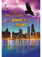 ดวงใจวิหคสายฟ้า - นิยายชุด เอลเดอร์เรซ เล่ม 2 (Storm's Heart , Elder Races #2) / เธีย แฮร์ริสัน ( Thea Harrison) ; ภัททิยา (แปล) :: มัดจำ 320 ฿, ค่าเช่า 64 ฿ (แก้วกานต์ - paranormal romance)