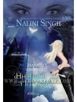 มหันตภัยจากสวรรค์ - ล.3 ชุดเทพบุตรแดนสวรรค์ (Archangel's Consort) / นลินี ซิงห์ (Nalini Singh) ; สาริน (แปล) :: มัดจำ 295 ฿, ค่าเช่า 59 ฿ (แก้วกานต์ - paranormal romance)