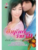 คิมหันต์ร่ายรัก / พายุ :: มัดจำ 0 ฿, ค่าเช่า 50 ฿ (love desire18+) B000011020