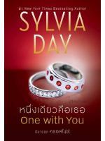 หนึ่งเดียวคือเธอ - ล.5 ครอสไฟร์ (One with You , The Crossfire#5) / ซิลเวีย เดย์ (Sylvia Day) ; ปริศนา (แปล) :: มัดจำ 360 ฿, ค่าเช่า 72 ฿