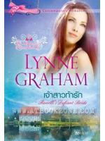 เจ้าสาวท้ารัก (Ravelli's Defiant Bride) / ลินน์ เกรแฮม (Lynne Graham) ; สีตา (แปล) :: มัดจำ 165 ฿, ค่าเช่า 33 ฿ (เกรซ - Contemporary Romance)