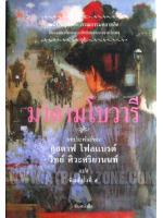 มาดามโบวารี Madame Bovary (ปกแข็ง) (Madame Bovary) / Gustave Flaubert (กุสตาฟ โฟลแบรต์) (Gustave Flaubert (กุสตาฟ โฟลแบรต์)); วิทย์ ศิวะศริยานนท์ (แปล) (แปล) :: มัดจำ 400 ฿, ค่าเช่า 80 ฿