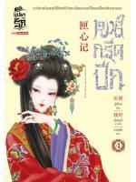 หงส์กรีดปีก เล่ม 4 / อู่เชี่ยน ; เกาเฟย (แปล) :: ค่าเช่า 60 ฿ (siam inter book) B000016767