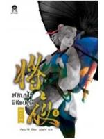 สยบฟ้าพิชิตปฐพี ล.3 / Mao Ni ; มดแดง (แปล) :: มัดจำ 199 ฿, ค่าเช่า 39 ฿ (enter book) B000015455