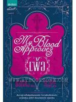 เพ้อ - เล่ม 1 ชุด My Blood Approves (My Blood Approves #1) / อแมนด้า ฮ็อกคิง (Amanda Hocking) ; พาฝัน เจริญดี (แปล) :: มัดจำ 235 ฿, ค่าเช่า 47 ฿ (อมรินทร์ - Spell) B000009783