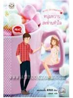 หนุ่มหวานสะท้านหัวใจ ชุด Hot Girl สวยแสบซ่าส์ / ซย่าเฉียวเอิน ; หมูทวนลม (แปล) :: มัดจำ 129 ฿, ค่าเช่า 25 ฿ (jamsai - cookies)