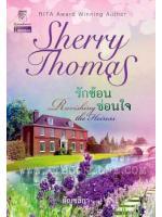 รักซ้อนซ่อนใจ (Ravishing the Heiress) / เชอร์รี่ โธมัส (Sherry Thomas) ; กัญชลิกา (แปล) :: มัดจำ 245 ฿, ค่าเช่า 49 ฿ (แก้วกานต์ - Historical Romance)