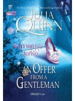 สุภาพบุรุษสุดที่รัก - ล.3 ชุด บริดเจอร์ตัน (An Offer from a Gentleman) / จูเลีย ควินน์ (Julia Quinn) ; มัณฑุกา (แปล) :: มัดจำ 295 ฿, ค่าเช่า 59 ฿ (แก้วกานต์ - Historical Romance) B000016285