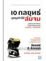 10 กลยุทธ์ฉุดธุรกิจให้ล่มจม (The Ten Commandments for Business Failure) / Donald R.Keough ; พรเลิศ อิฐฐ์ (แปล) :: มัดจำ 170 ฿, ค่าเช่า 34 ฿ (we learn) B000011179