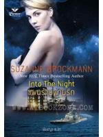 แผนร้ายพ่ายรัก - ล.5 ชุด Troubleshooters (Into the Night ,Troubleshooters # 5) / ซูซานน์ บรอคแมนน์ (Suzanne Brockmann) ; พิชญา (แปล) :: มัดจำ 410 ฿, ค่าเช่า 82 ฿ (เกรซ - Suspend Romance)