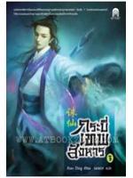 กระบี่เทพสังหาร 3 / Xiao Ding ; มดแดง (แปล) :: มัดจำ 199 ฿, ค่าเช่า 39 ฿ (enter book) B000010482