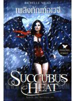 เพลิงทัณฑ์อเวจี -ล.4 ชุด Georgina Kincaid (Succubus Heat,Georgina Kincaid#4) / ริเชลล์ มี้ด (Richelle Mead); สิงหา-กัญญา(แปล) :: มัดจำ 500 ฿, ค่าเช่า 56 ฿ (นกฮูก พับลิชชิง - Paranormal Romance) FF_NH_0003_04