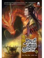 กระบี่เทพสังหาร ล.6 / Xiao Ding ; มดแดง (แปล) :: มัดจำ 189 ฿, ค่าเช่า 37 ฿ (enter book) B000011571