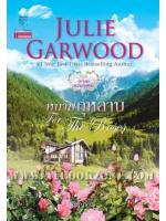 หนามกุหลาบ - ล.1 หนามกุหลาบ (For The Rose) / จูลี่ การ์วูด (Julie Garwood) ; พิชญา (แปล) :: มัดจำ 395 ฿, ค่าเช่า 79 ฿ (แก้วกานต์ - historical romance) B000014255