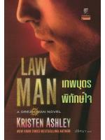 เทพบุตรพิทักษ์ใจ (Law Man ,Dream Man #3) / คริสเตน แอชลีย์ (Kristen Ashley) ; ปริศนา (แปล) :: มัดจำ 360 ฿, ค่าเช่า 72 ฿ (แก้วกานต์ - comtemporary romance) B000015480