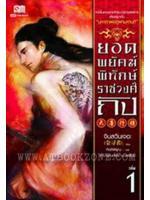 ยอดพยัคฆ์พิทักษ์ราชวงศ์ถัง ล.1 (9 เล่มจบ) / จินสวินเจอะ ; กิตติพิรุณ (แปล) :: มัดจำ 220 ฿, ค่าเช่า 44 ฿ (siam inter book) B000011156