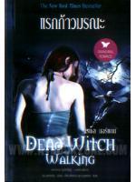 แรกก้าวมรณะ - ล.1 ชุด เรเชล มอร์แกน (Dead Witch Walking, Rachel Morgan(The Hollows) / คิม แฮร์ริสัน (Kim Harrison); ปรียาลักษณ คุณาดุลยกิจ(แปล) :: มัดจำ 335 ฿, ค่าเช่า 67 ฿ (นกฮูก พับลิชชิง - Paranormal Romance) FF_NH_0014_01