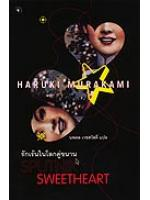 รักเร้นในโลกคู่ขนาน (SPUTNIK SWEETHEART) / ฮารูกิ มูราคามิ, HARUKI MURAKAMI (ฮารูกิ มูราคามิ, HARUKI MURAKAMI) ; นพดล เวชสวัสดิ์(แปล) (แปล) :: มัดจำ 500 ฿, ค่าเช่า 37 ฿