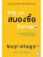 ตาดู หูฟัง สมองซื้อ มือจ่าย (buy - ology) / มาร์ติน ลินด์สตรอม (Martin Lindstrom) ; พรเลิศ อิฐฐ์, วิโรจน์ ภัทรทีปกร (แปล) :: มัดจำ 220 ฿, ค่าเช่า 44 ฿ (we learn) B000011177