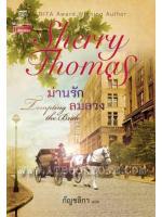 ม่านรักลมลวง (Tempting the Bride) / เชอร์รี่ โธมัส (Sherry Thomas) ; กัญชลิกา (แปล) :: มัดจำ 245 ฿, ค่าเช่า 49 ฿ (แก้วกานต์ - Historical Romance)